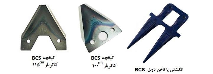 تراکتور دو چرخ ، دروگر BCS ، دروگر BCS ایتالیا ، تیلر BCS ایتالیا ، تیلر کولتیواتور BCS ، دروگر BC، شانه BCS ، تیلر BCS ، کاتربار BCS ، تعمیر کاتربار ، تعمیر شانه ، تعمیر دروگر ، تعمیر تیلر